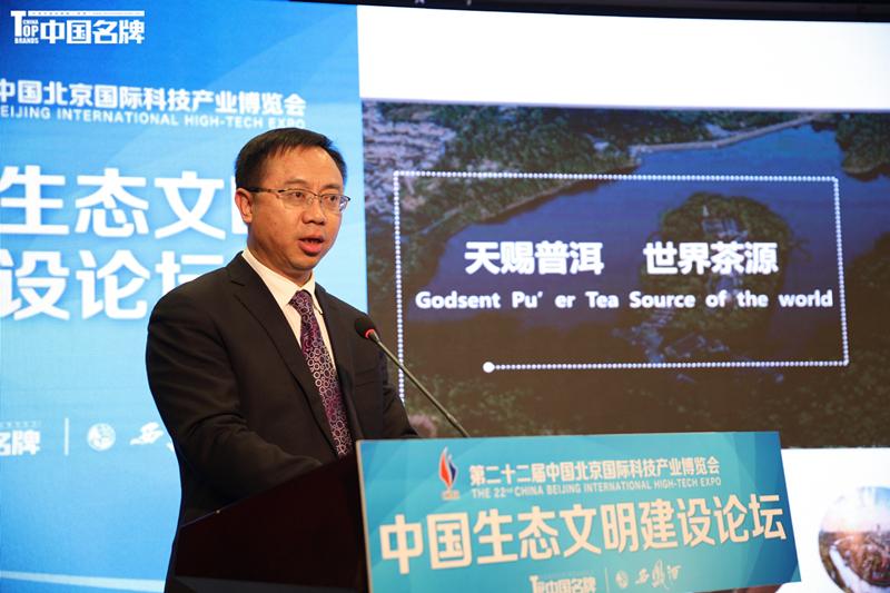 胡国云:云南普洱全力打造绿色经济实验示范区