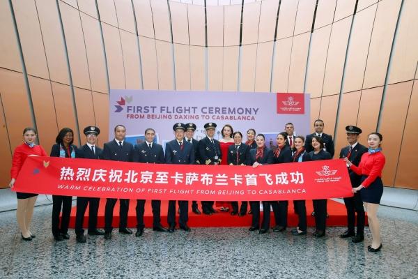 摩洛哥皇家航空公司北京大兴至卡萨布兰卡直飞航线正式开通