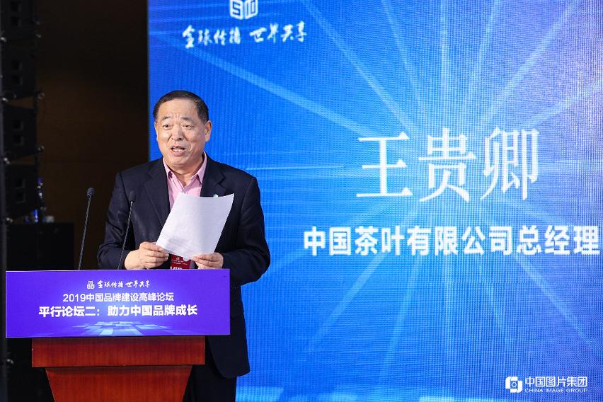 中国茶叶王贵卿:品牌意识擦亮老字号的金字招牌