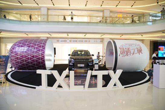 探索跨界新模式 EXEED星途新品牌展示营销巧思