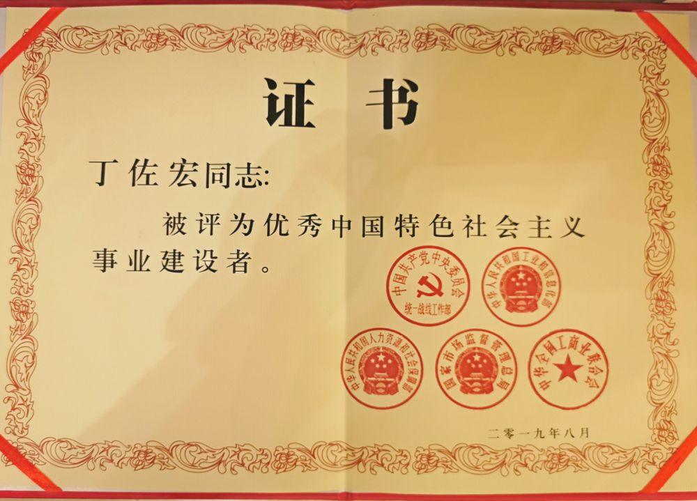 """丁佐宏获""""优秀龙8特色社会主义事业建设者""""称号"""