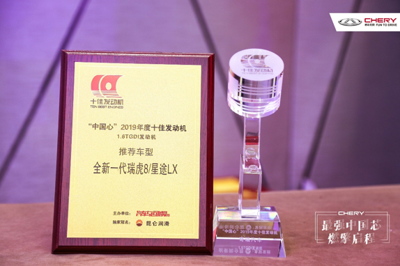 """""""中国心""""2019年度十佳发动机揭晓 奇瑞六度上榜"""