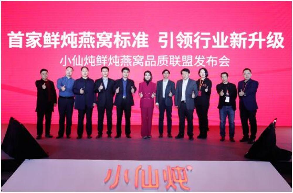 小仙炖成立鲜炖燕窝品质联盟,打造标准体系