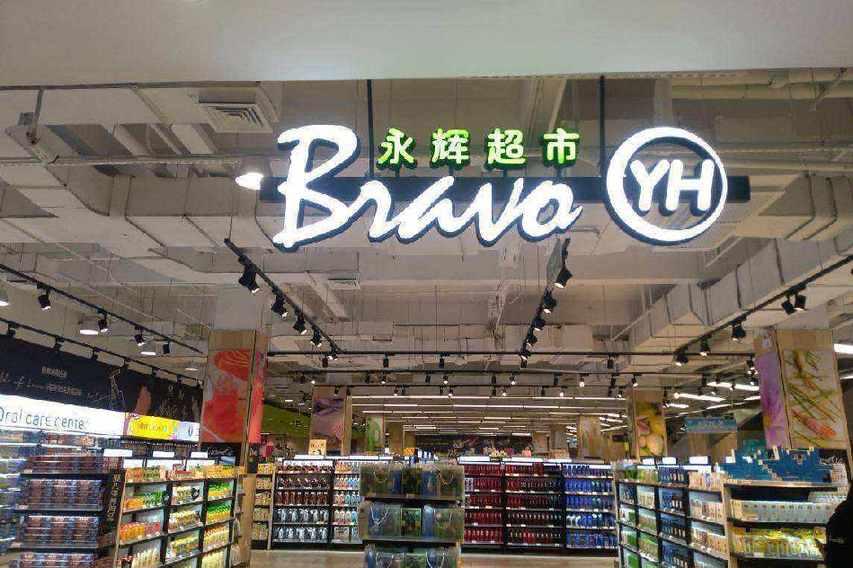 """被苏宁""""抢亲"""" 永辉超市终止投资家乐福中国"""