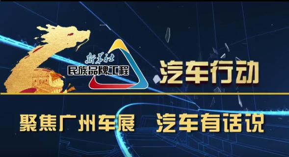 佘才荣:嘉悦A5 中国家用轿车新标杆