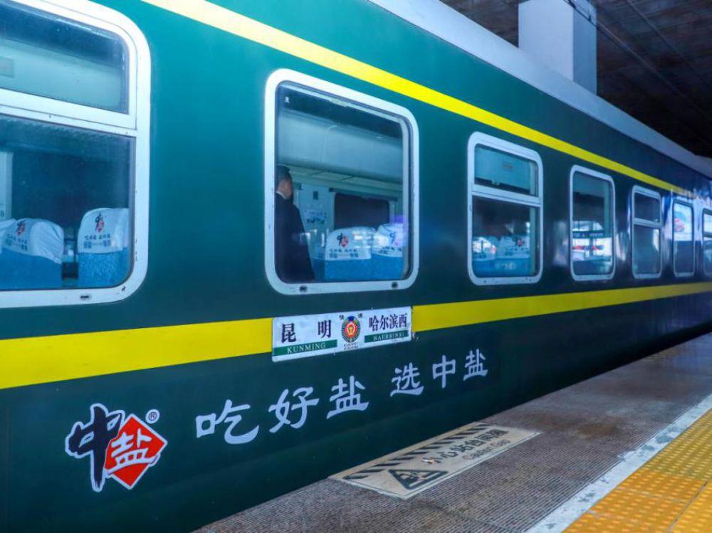中盐号冠名列车启动仪式近日举行