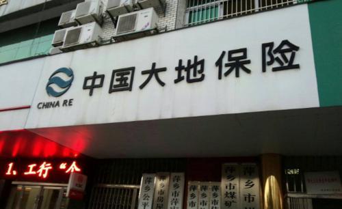 """【品牌战""""疫""""】中国大地保险积极应对新型冠状病毒肺炎疫情,提升服务保障"""