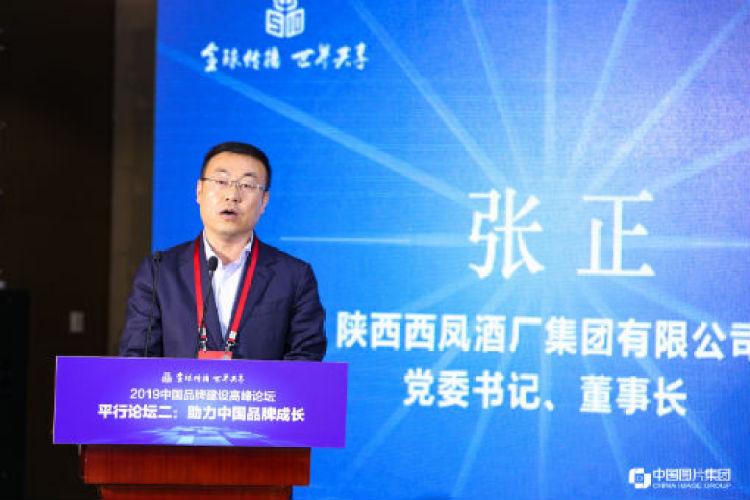 """西凤酒董事长张正:从""""四个维度""""融入新时代满足消费需求"""