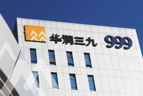 华润三九销售费用占营收近半,5年增40亿元