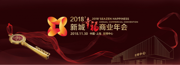 为幸福生活赋能 新城控股2018'幸福商业年会精彩落幕