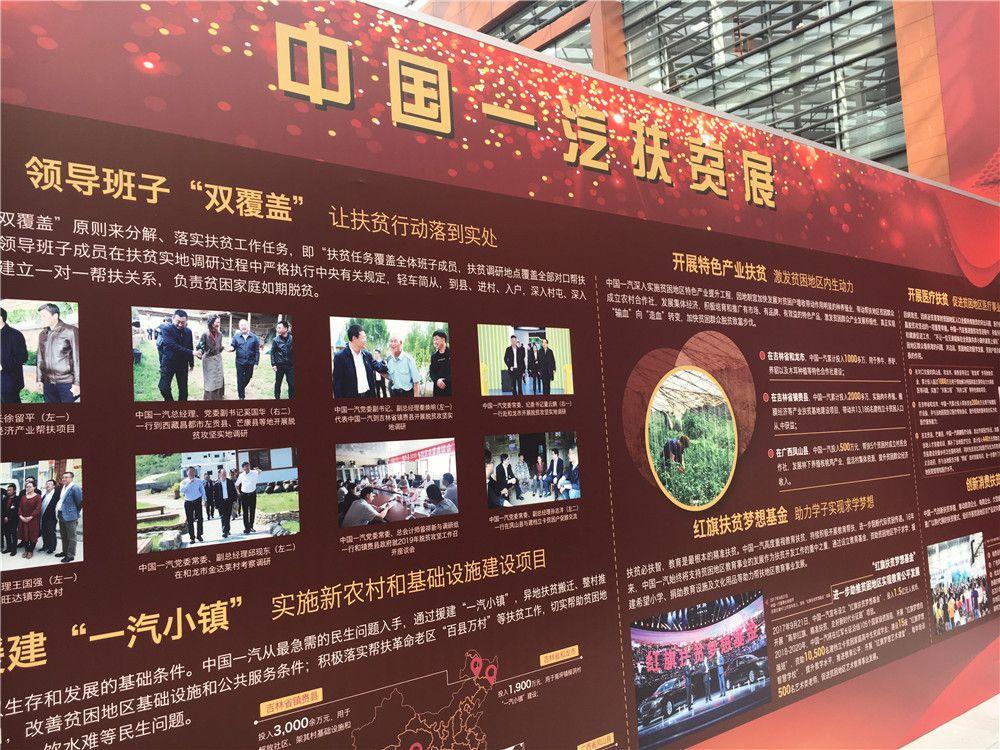 书写央企承担社会责任的中国一汽答卷:500万元红旗就业梦想基金支持三大群体就业创业