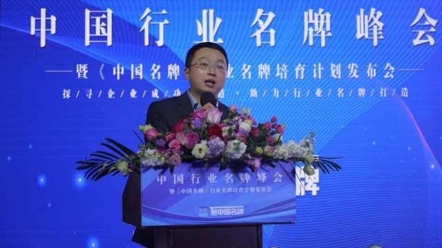 #首届中国行业名牌峰会暨《中国名牌》行业名牌培育计划发布会#胡跃吾:做中国缘文化品牌的开创者与领导者