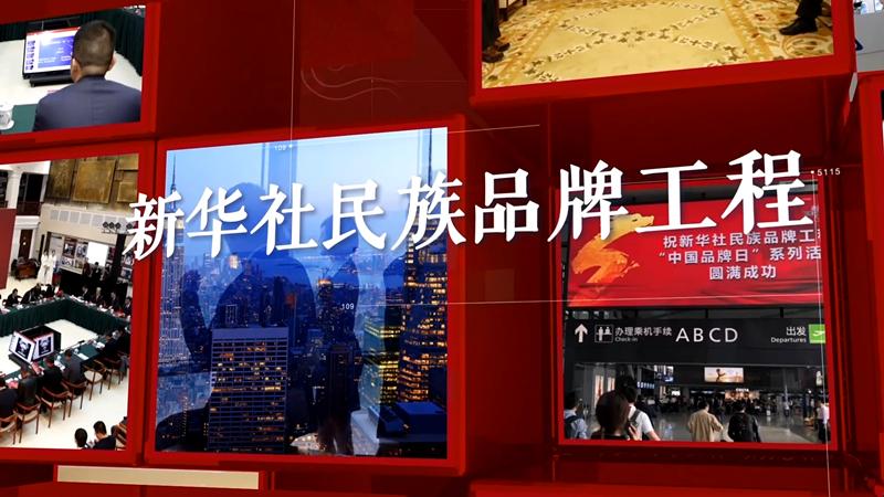 新华社民族品牌工程已形成空、天、路一体化的品牌传播体系