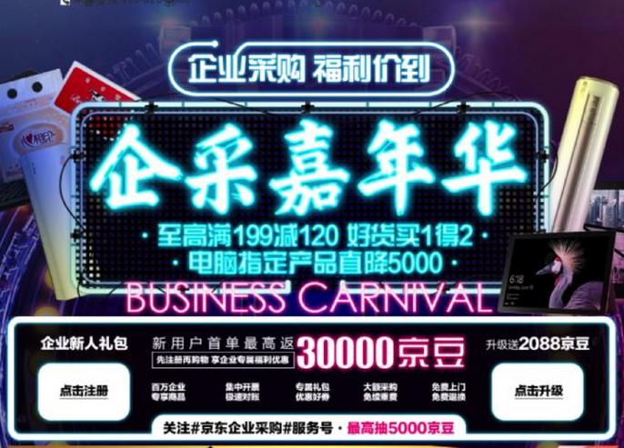 京东企业购年末采购狂潮点燃700万中小企业客户狂欢热情