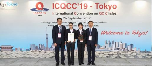 三联冠! 奇瑞再夺国际质量管理大会(ICQCC)金奖