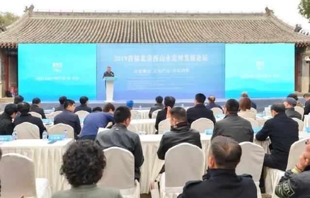 2019首届北京西山永定河发展论坛正式启动