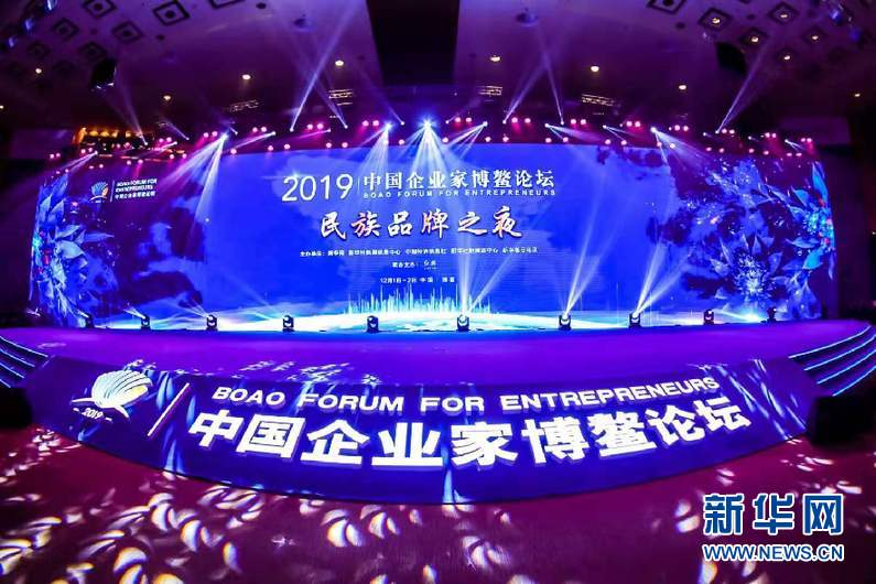 你好,新十年——写在2019龙8企业家博鳌论坛召开之际