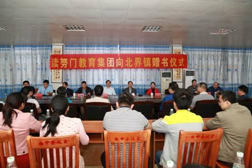 广东省企业文化研究会组织爱心企业送文化下基层
