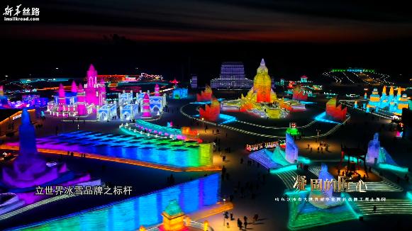 民族品牌的冰雪奇缘——哈尔滨冰雪大世界新华社民族品牌工程主题园