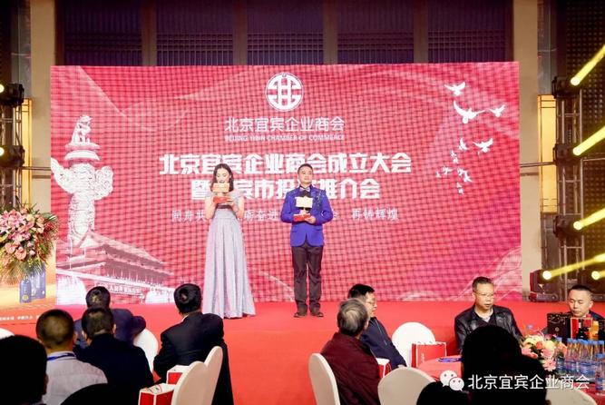 北京宜宾企业商会成立向世界推介万里长江第一城