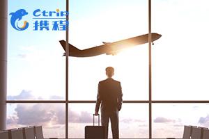 携程与多家航司深化会员合作:开启快升通道