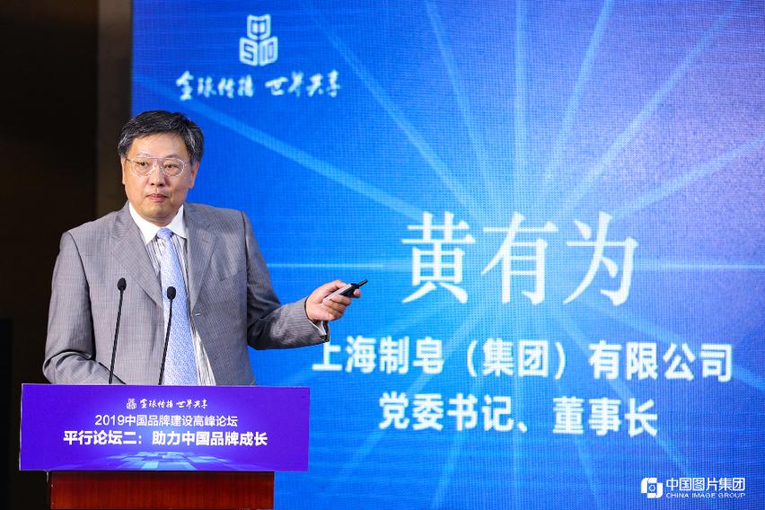 上海制皂黄有为:坚守品质不断创新 打造百年品牌