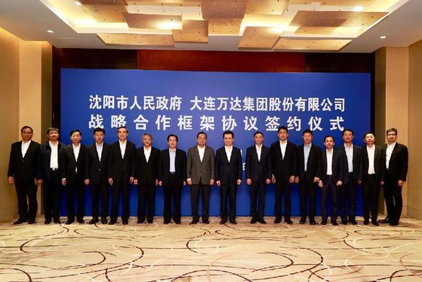 万达宣布再投资沈阳800亿 建设大型文旅项目及5个万达广场