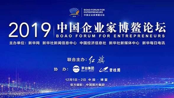 创新点亮高质量发展美好未来 2019中国企业家博鳌论坛召开