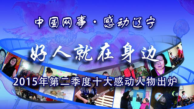 """""""中国网事·感动辽宁""""2015第二季度十大感动人物出炉"""