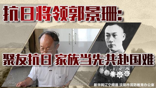 抗日将领郭景珊:聚友抗日 家族当先共赴国难