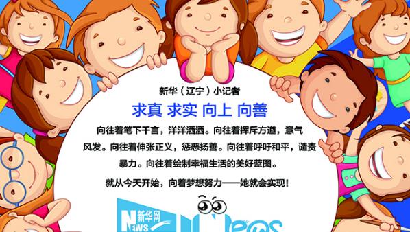 新华(辽宁)小记者训练营举行首期培训