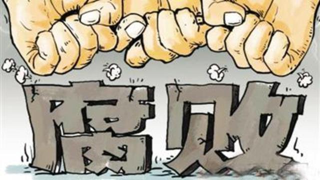 """辽宁省通报3起""""四风""""和腐败问题"""