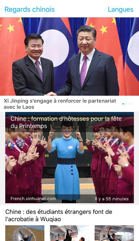 """""""新华炫闻""""多语种移动客户端全面升级"""