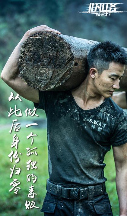 黄轩演绎《非凡任务》 诠释卧底孤独与敏感