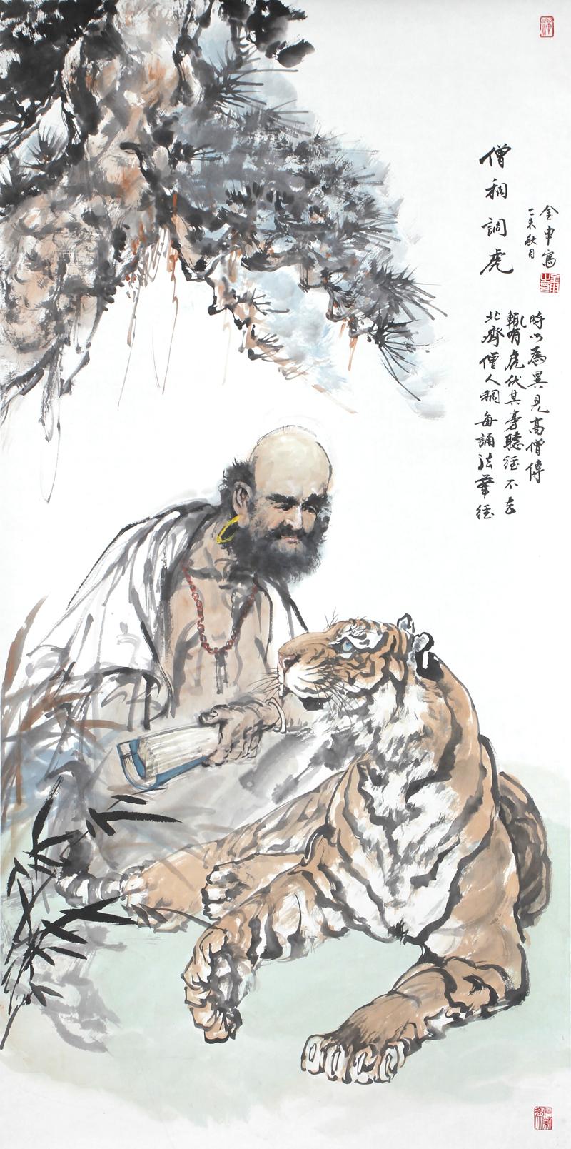 一代宗师 金申国画艺术研讨会 在太原举行