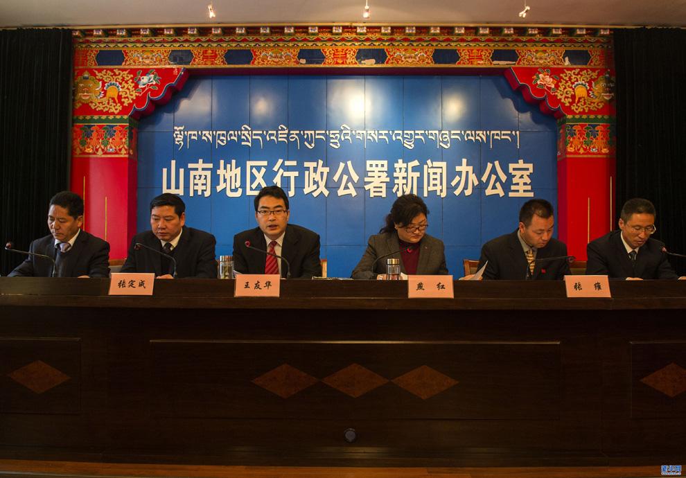 西藏山南撤地设市新闻发布会召开