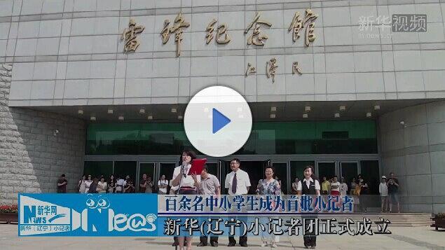 新华(辽宁)小记者团正式成立