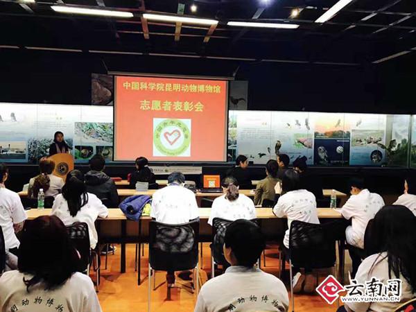 昆明动物博物馆举办志愿者表彰会 11名志愿者获表彰