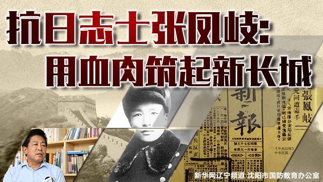 抗日志士张凤岐:用血肉筑起新长城