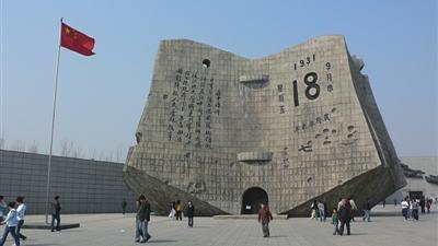 """""""九·一八""""历史博物馆成为""""中央国家机关爱国主义教育基地"""""""