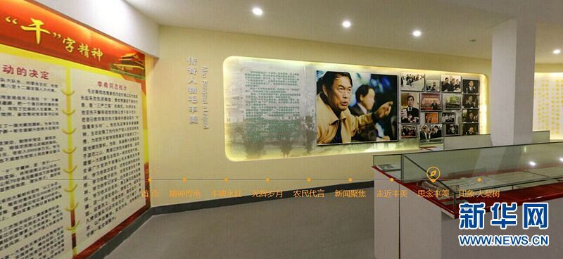 毛丰美网上展馆正式开通