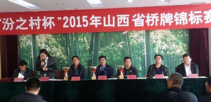 山西省桥牌锦标赛首次采用升降级制