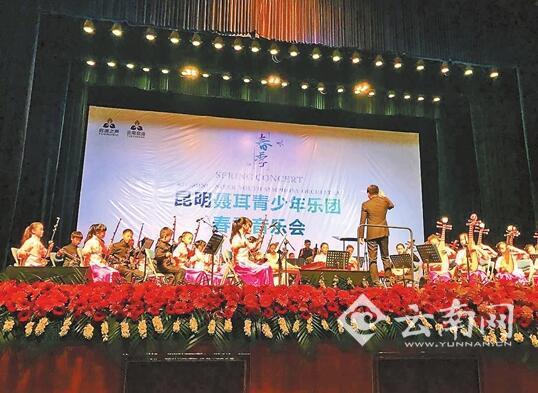 聂耳青少年乐团春季音乐会昆明奏响