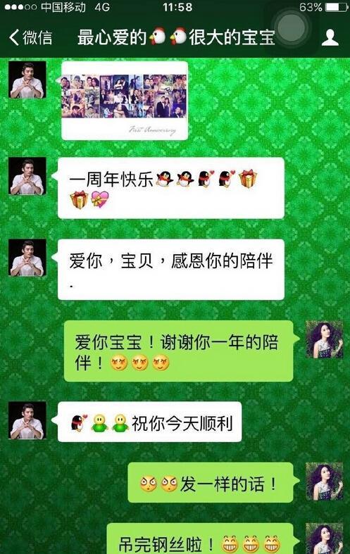 叶璇与男友恋爱一周年晒照秀恩爱 对男友昵称惊呆网友