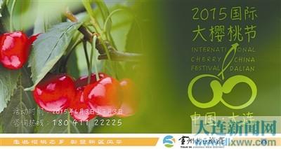 大连国际大樱桃节来了,约吧!