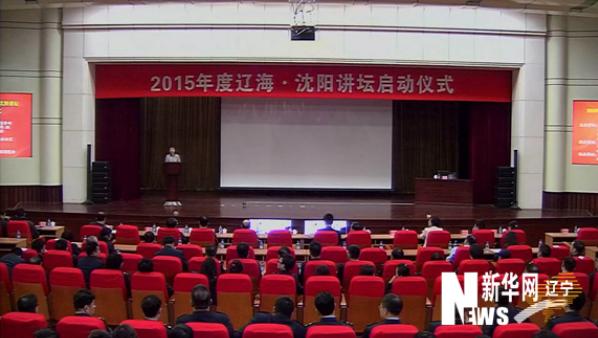 2015年度辽海沈阳讲坛在沈阳市地税局启动