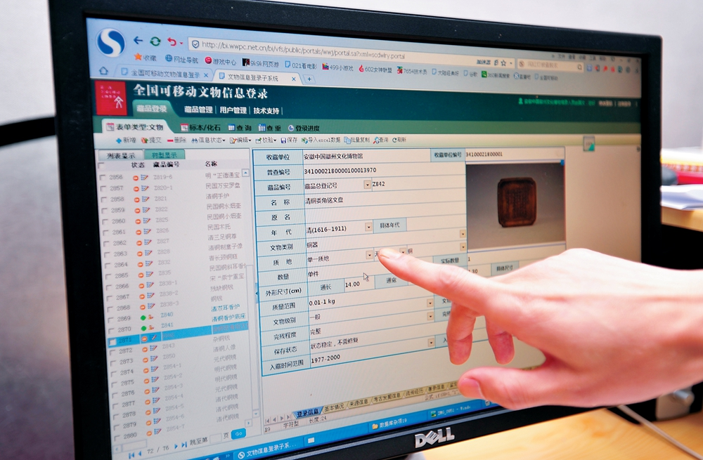 """为文物报名""""身份证""""-新华网安徽"""