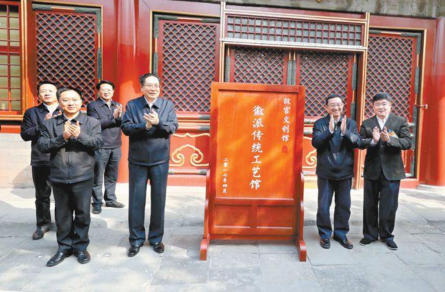 徽匠神韵——安徽徽州传统工艺故宫特展在京举行