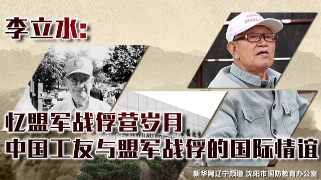 李立水:忆盟军战俘营岁月 中国工友与盟军战俘的国际情谊