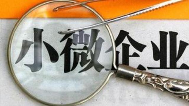 沈阳:沈河国税为1841户小微企业减免税